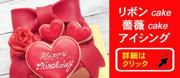 リボン・薔薇・アイシングケーキ